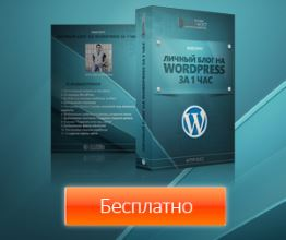 Личный блог на Wordpress за 1 час – Видеокурс